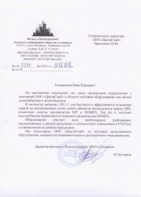 """ОАО """"Славянка"""""""